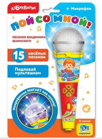 Купить Микрофон Песенки В.Шаинского с огонькаи, АЗБУКВАРИК, Детский микрофон