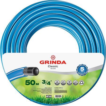 Шланг GRINDA CLASSIC поливочный, 20 атм., армированный, 3-х слойный, 3/4х50м [8-429001-3/4-50_z02] шланг fiskars 3 4 20м армированный 3 х слойный