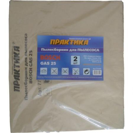Мешок для пылесосов ПРАКТИКА 773-910 для BOSCH GAS 25 бумажный 2шт