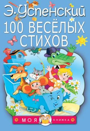 Купить Книжка 100 веселых стихов, АСТ, Книги для малышей