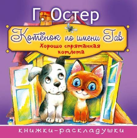Книжка Котёнок по имени Гав футболка классическая printio котёнок по имени гав