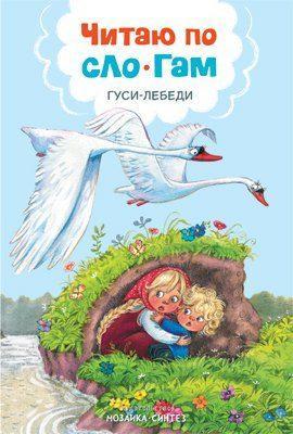Книга Читаю по слогам. Гуси-лебеди