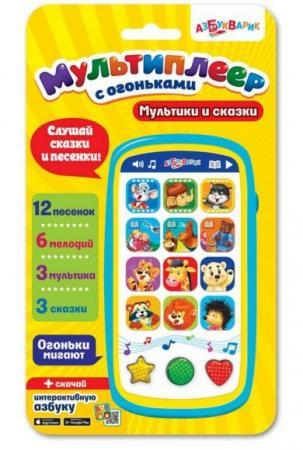 Детский обучающий планшет Азбукварик Мультики и сказки с огоньками 512029 развивающие игрушки азбукварик мультики и сказки с огоньками