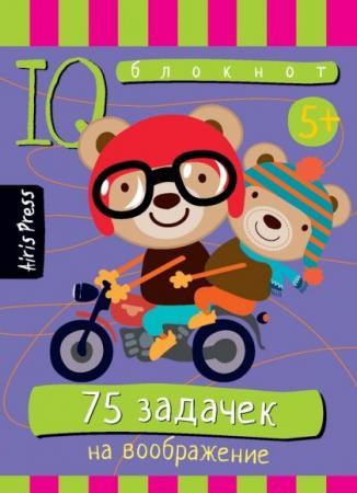 Купить Книга АЙРИС-пресс IQ игры 25543, Обучающие материалы для детей