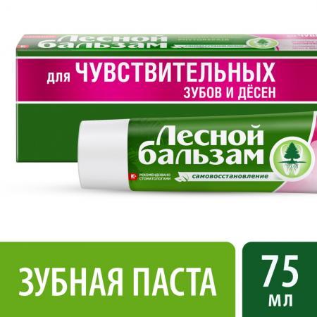 ЛЕСНОЙ БАЛЬЗАМ Зубная паста для чувствительных зубов и десен 75 мл twin lotus зубная паста рецепт для чувствительных зубов 120 г
