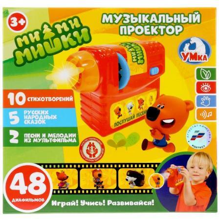 Интерактивная игрушка УМКА Музыкальный проектор Мимимишки от 3 лет красный FDE005-R10