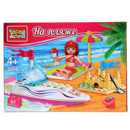 Конструктор Город мастеров На пляже 67 элементов BL-2059-R