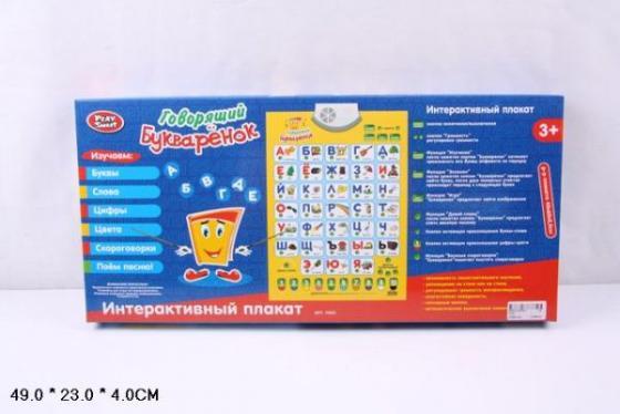 Обучающий плакат Play Smart Говорящий букваренок A060-H27001 play smart дет обучающий компьютер joy toy box 32х25х6 см арт 7006 б30447