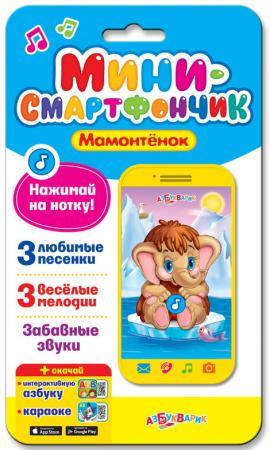 Интерактивная игрушка АЗБУКВАРИК Мини-смартфончик Мамонтенок от 3 лет жёлтый