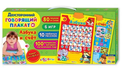 Интерактивная игрушка АЗБУКВАРИК Говорящий плакат Азбука и счет от 3 лет звуковой плакат азбукварик весёлые уроки 4680019281469