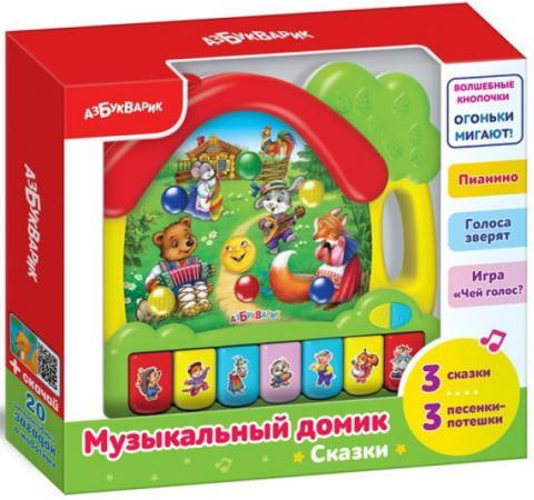 Интерактивная игрушка АЗБУКВАРИК Сказки Музыкальный домик от 3 лет