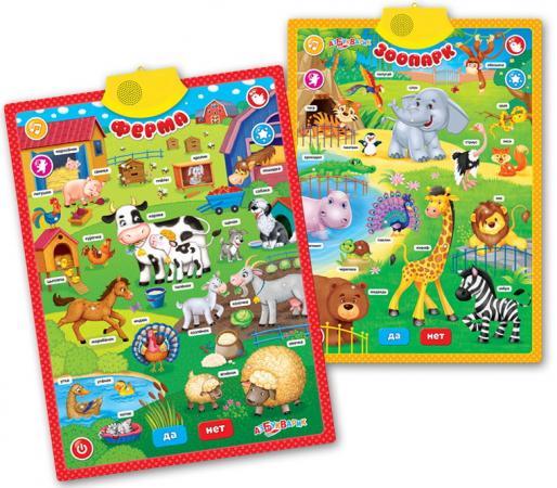 Купить Интерактивная игрушка АЗБУКВАРИК Ферма и зоопарк от 3 лет, разноцветный, н/д, унисекс, Игрушки со звуком