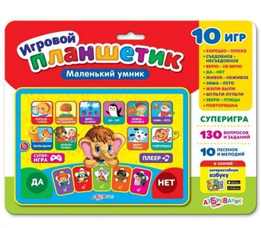 Детский обучающий планшет Азбукварик Маленький умник 108-7 цена в Москве и Питере