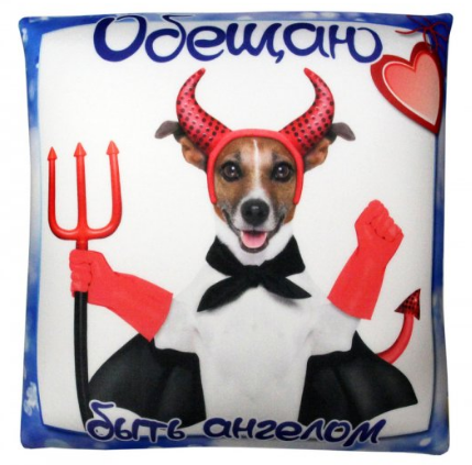 Подушка подушка СПИ Антистрессовая подушка Собака Обещание 35 см трикотаж полистирол