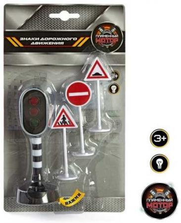 Набор Пламенный мотор Светофор белый 870179 игрушка пламенный мотор 870179
