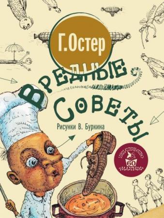 Книжка Вредные советы балан г кулинарная книжка мамины советы