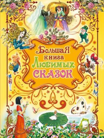Книжка Большая книга любимых сказок суперраскраска герои любимых сказок