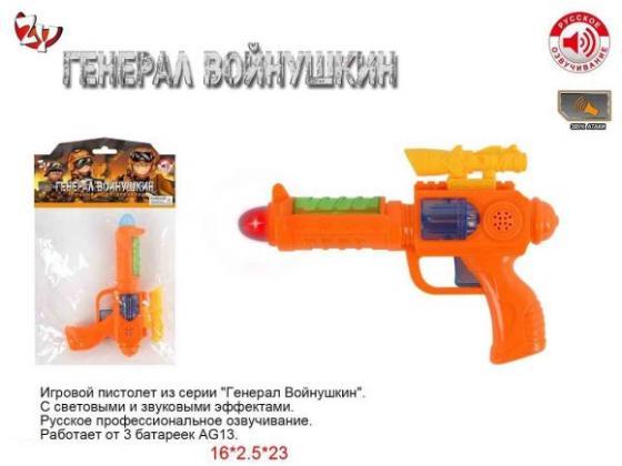 Пистолет Наша Игрушка Пистолет серия Генерал Войнушкин оранжевый ZYK-015C-1 хлопушка пистолет