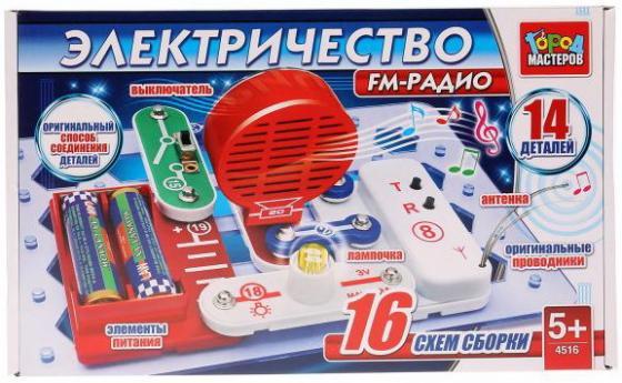 Конструктор электронный город мастеров на бат., fm-радио, 16 схем сборки, KY-4516-R конструктор модуль маломощных ключей радио кит rs280b 1m