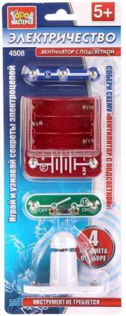 Конструктор электронный Город мастеров Вентилятор с подсветкой 17 элементов конструктор электронный город мастеров вентилятор с подсветкой на бат в кор 2 60шт