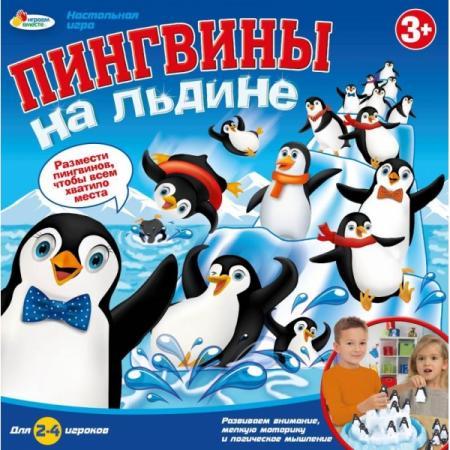 Настольная игра ходилка ИГРАЕМ ВМЕСТЕ Пингвины на льдине настольные игры играем вместе игра настольная футбол