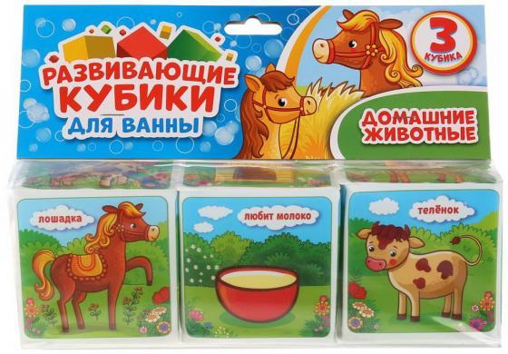 Фото - Умка. Домашние животные. Набор кубиков для ванны в пакете с хэдером, 3 кубика 80х80мм в кор.50шт игрушки для ванны пома набор кубиков учим цвета 3 шт