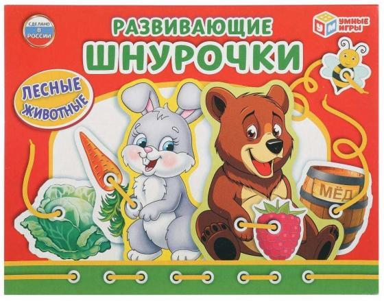Шнуровка УМКА Лесные животные шнуровка умка лесные животные