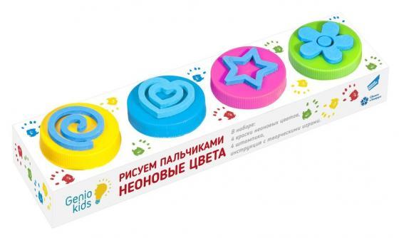 Набор для творчества GENIO KIDS Неоновые цвета набор для творчества genio kids мастерская шоколада
