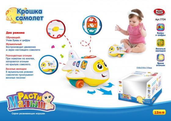 Интерактивная игрушка Наша Игрушка Крошка Самолет от 12 месяцев
