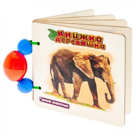 Книжка-Деревяшка для самых маленьких Дикие животные trefl классические пазлы для малышей дикие животные 1 от 2 лет