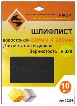 Лист шлифовальный ЭНКОР 20256 230х280мм К320 водостойкий 10шт.