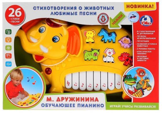 Интерактивная игрушка УМКА Пианино от 1 года интерактивная игрушка умка музыкальные часы песни на стихи а барто от 1 года
