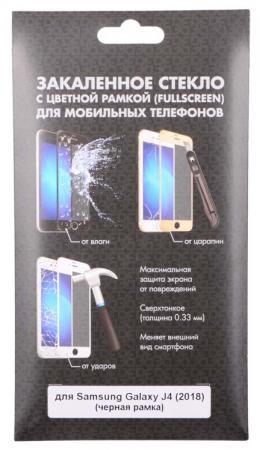 Закаленное стекло с цветной рамкой (fullscreen) для Samsung Galaxy J4 (2018) DF sColor-50 (black) закаленное стекло 3d с цветной рамкой fullscreen для samsung galaxy s9 plus df scolor 35 black