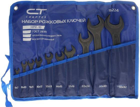 Набор рожковых ключей СИБРТЕХ 15224 (6 - 32 мм) 10 шт.