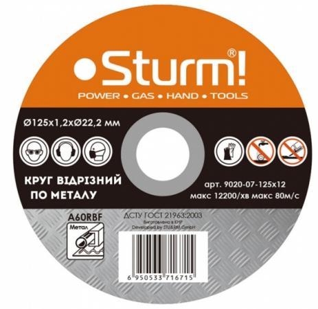 Круг отрезной STURM! 9020-07-125x12 по металлу армированный размер 125x1.2x22.23 диск sturm 9020 07 230x20 отрезной по металлу 230x2 0x22 2mm
