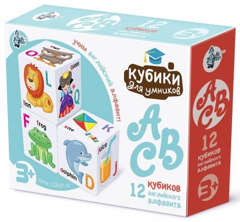 Набор кубиков Десятое королевство Кубики для умников Английский алфавит 12 шт