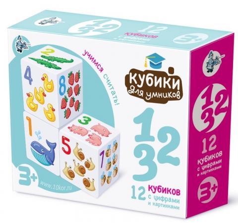 Набор кубиков Десятое королевство Кубики для умников Учимся считать 12 шт