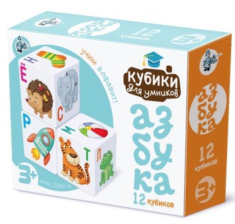 Набор кубиков Десятое королевство Кубики для умников Учим алфавит 12 шт