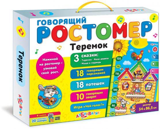 Ростомер АЗБУКВАРИК 81278 Теремок (говорящий)