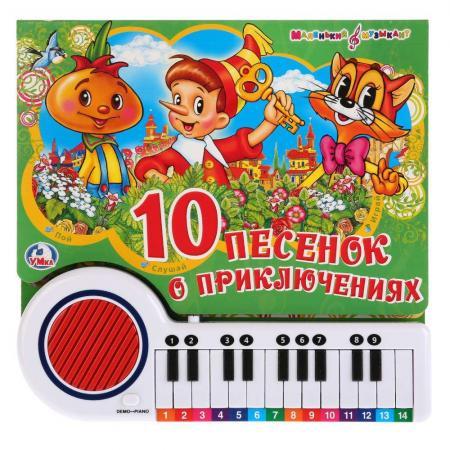 УМКА. СОЮЗМУЛЬТФИЛЬМ. ПЕСЕНКИ О ПРИКЛЮЧЕНИЯХ. КНИГА-ПИАНИНО С 23 КЛАВИШАМИ И ПЕСЕНКАМИ в кор.16шт книга пианино умка союзмультфильм 10 песен голосами любимых героев 9785919410201