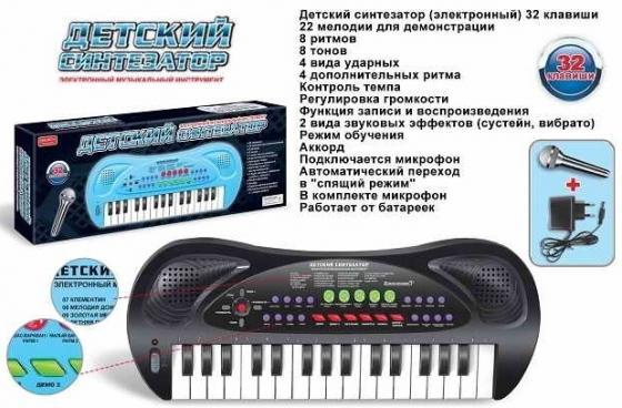 Синтезатор Наша Игрушка 755969 игрушка