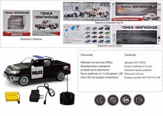 Машинка на радиоуправлении Наша Игрушка Полицейский пикап черно-белый от 6 лет пластик, металл машинка на радиоуправлении наша игрушка машина р у полиция пластик металл от 6 лет