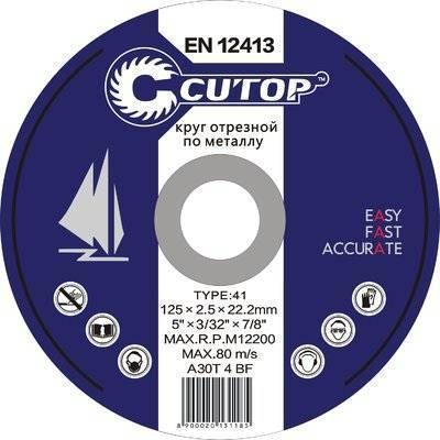 Круг отрезной CUTOP 39988т профессиональный Т41-125х2.5х22.2мм по металлу цена 2017