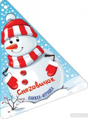 Книжка Новогодняя ёлочка и Снеговичок good hand cd 023m ёлочка новогодняя chou ta