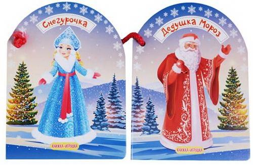 Книжка Дедушка Мороз и Снегурочка алексей шипицин дедушка2 0 пути неисповедимы…