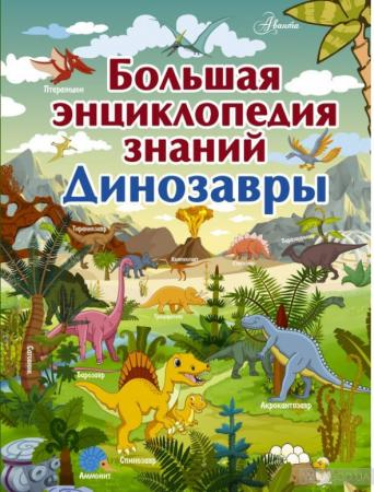 Книжка Большая энциклопедия знаний. Динозавры книги издательство аст большая энциклопедия транспорт