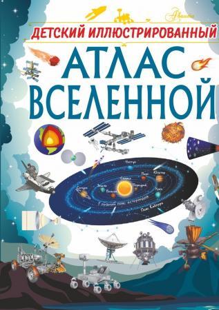 Книжка Детский иллюстрированный атлас Вселенной барановская и детский иллюстрированный атлас динозавров