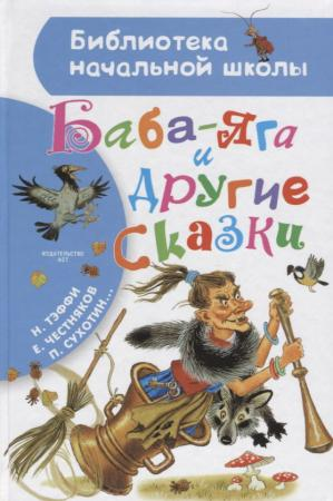Книжка Баба-Яга и другие сказки баба яга и другие сказки