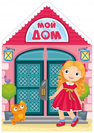 Книжка Мой дом пазлы pic nmix мой дом
