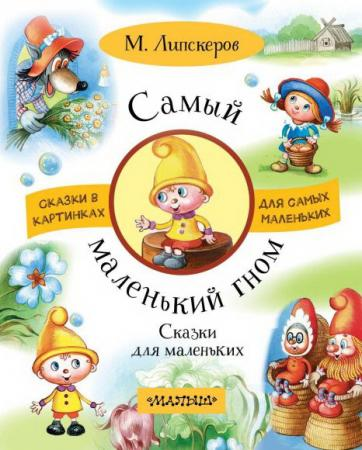 Книжка Самый маленький гном. Сказки для маленьких